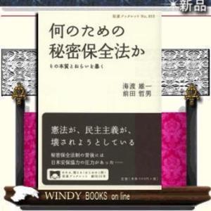 何のための秘密保全法か|windybooks