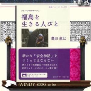 福島を生きる人びと windybooks