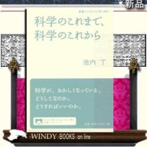 科学のこれまで、科学のこれから|windybooks