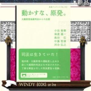 動かすな、原発。|windybooks