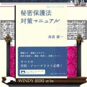 秘密保護法対策マニュアル|windybooks