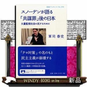 スノーデンが語る「共謀罪」後の日本大量監視社会に抗するために (岩波ブックレット)軍司泰史 / 出版社  岩波書店   著者  軍司泰史   内容:|windybooks