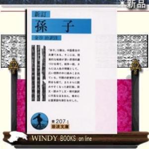 [内容]『孫子』13篇は、中国最古の兵書である。そこには、現実的な戦術が深い思想的裏づけを得て、戦争...