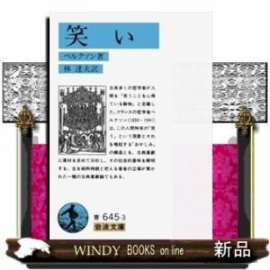 笑い windybooks