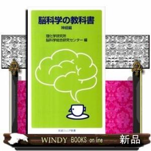 脳科学の教科書  神経編|windybooks