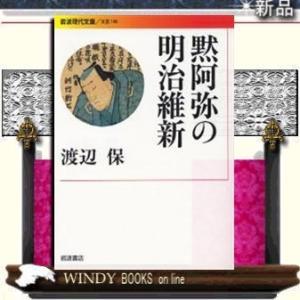 文芸  黙阿弥の明治維新  190    / 渡辺保  著 - 岩波書店