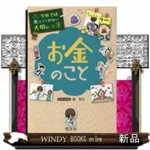 学校では教えてくれない大切なこと(3) お金のこと /|windybooks