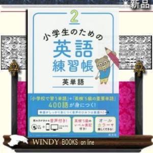 小学生のための英語練習帳(2) 英単語 /|windybooks