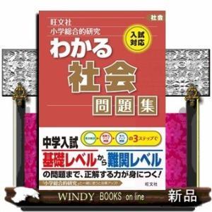 小学総合的研究わかる社会問題集 /|windybooks