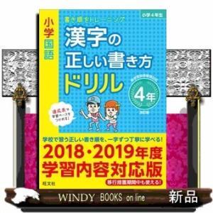 小学国語 漢字の正しい書き方ドリル 4年 /|windybooks