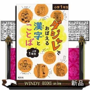ダジャレでおぼえる漢字とことば 小学1年生(ダジャレでおぼえる漢字とことば)旺文社 /|windybooks