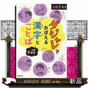 ダジャレでおぼえる漢字とことば 小学3年生(ダジャレでおぼえる漢字とことば)旺文社 /|windybooks