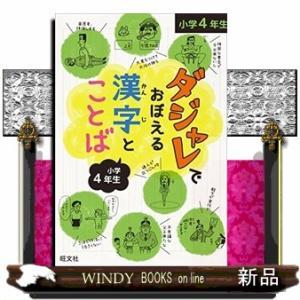 ダジャレでおぼえる漢字とことば 小学4年生(ダジャレでおぼえる漢字とことば)旺文社 /|windybooks