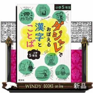ダジャレでおぼえる漢字とことば 小学5年生(ダジャレでおぼえる漢字とことば)旺文社 /|windybooks