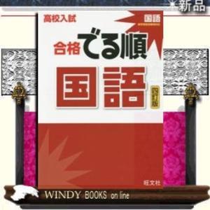 高校入試 合格でる順 国語 四訂版 /|windybooks