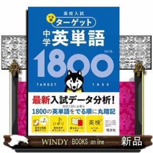 高校入試でる順ターゲット中学英単語1800|windybooks