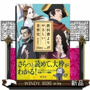 教科書よりやさしい世界史 /|windybooks