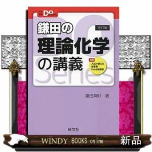 出版社  旺文社   著者  鎌田真彰   内容: 入試突破のための大切なところを、説明し、解けない...