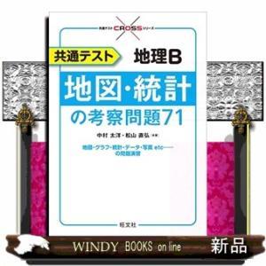 共通テスト地理B地図・統計の考察問題71|windybooks