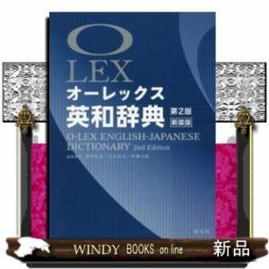 オーレックス英和辞典 第2版新装版 /|windybooks