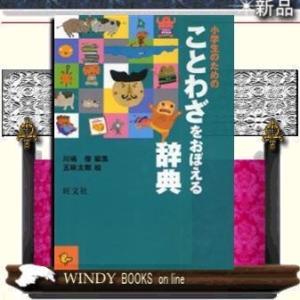 小学生のためのことわざをおぼえる辞典 / 出版社-旺文社|windybooks