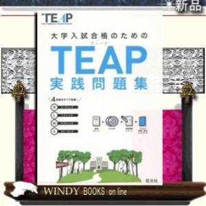 TEAP実践問題集 /|windybooks