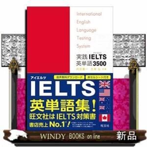 実践IELTS英単語3500 / 出版社-旺文社|windybooks