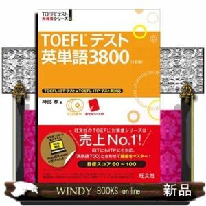 TOEFLテスト英単語3800  4訂版 / [目次]1 TOEFL iBT60点前後までの単語(956語)2 TOEFL iBT80点前後までの単 windybooks