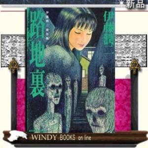伊藤潤二の恐怖、ここにまた蘇る。211年4月に映画「富江 アンリミテッド」の公開を控え、シリーズはま...