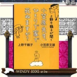 上野千鶴子が聞く小笠原先生、ひとりで家で死ねますか? / windybooks
