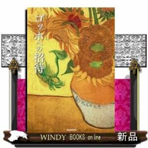 ゴッホへの招待 /|windybooks
