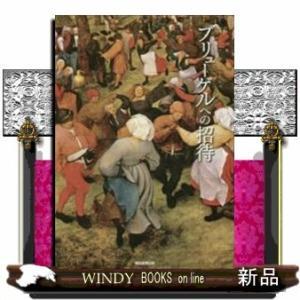 ブリューゲルへの招待 /|windybooks