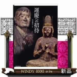 運慶への招待浅見龍介 /|windybooks