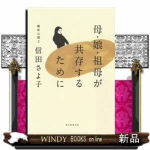 母・娘・祖母が共存するために信田さよ子 / 出版社  朝日新聞出版   著者  信田さよ子   内容: 母娘問題の第一人者であるカウンセラーが豊富な|windybooks