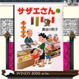 サザエさん (13)|windybooks