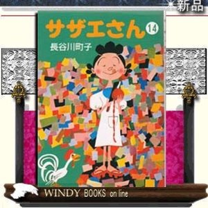 サザエさん (14)|windybooks