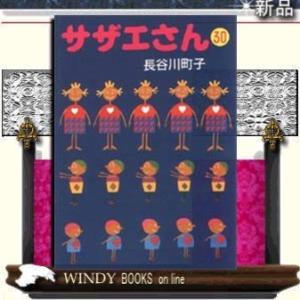 サザエさん (30)|windybooks