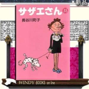 サザエさん (35)|windybooks