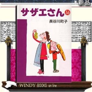 サザエさん (36)|windybooks