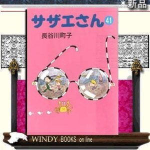 サザエさん (41)|windybooks