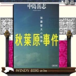秋葉原事件  加藤智大の軌跡    / 中島岳志  著 - 朝日新聞出版|windybooks