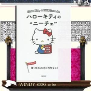 ハローキティのニーチェ  強く生きるために大切なこと    / 朝日文庫編集部 [編]  著 - 朝日新聞出版|windybooks