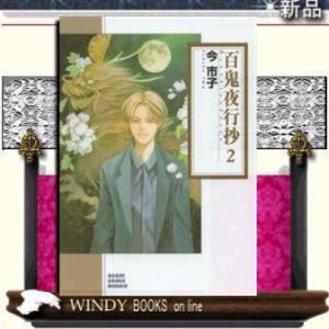 百鬼夜行抄    2|windybooks