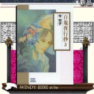 百鬼夜行抄    3|windybooks