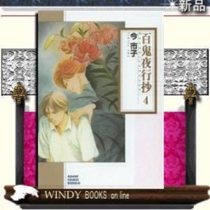 百鬼夜行抄    4|windybooks