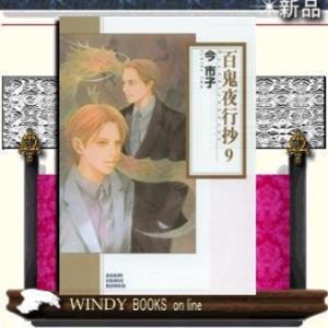百鬼夜行抄    9|windybooks