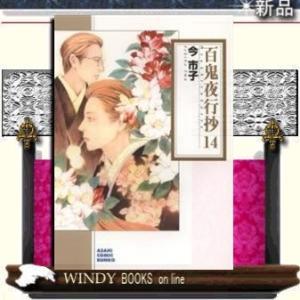 百鬼夜行抄    14|windybooks