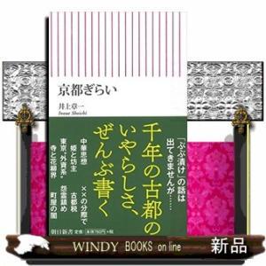 京都ぎらい / [文学賞情報]2016年第9回新書大賞受賞$$[内容]あなたが旅情を覚える古都のたたずまいに、じっと目を凝らせば…。気づいていながら windybooks