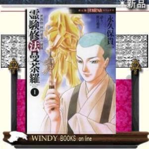 霊験修法曼荼羅  密教僧秋月慈童の秘儀  1|windybooks