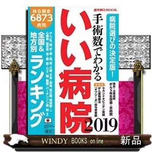 手術数でわかるいい病院    2019 / 出版社-朝日新聞出版|windybooks